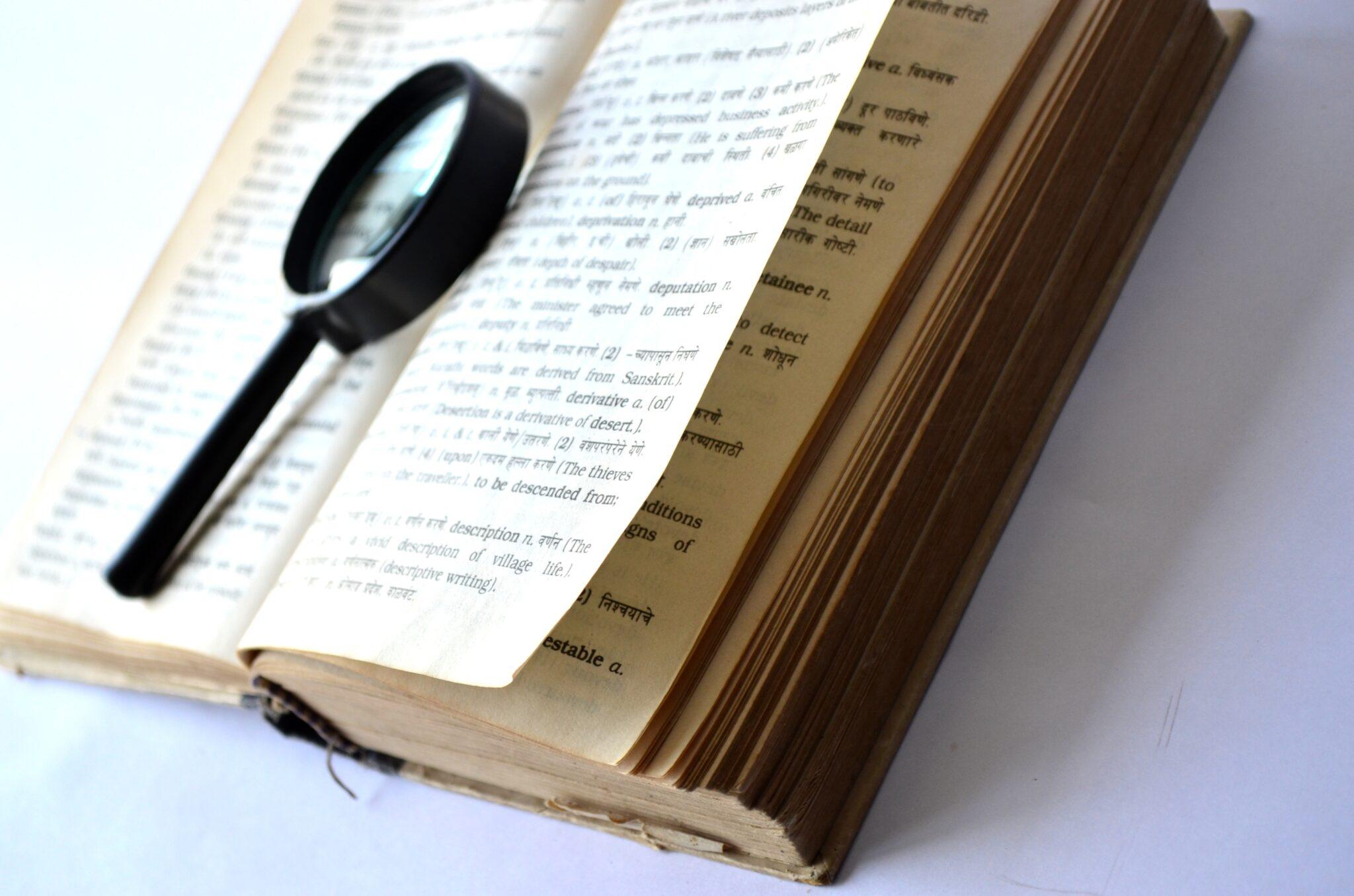 βιβλία που ερμηνεύονται διαφορετικά