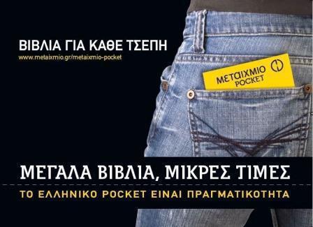 μεταίχμιο pocket
