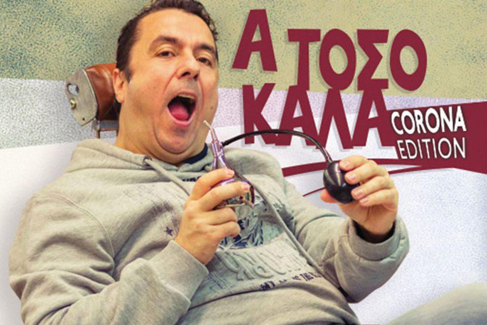 """""""Α τόσο καλά corona edition!"""" πηγή: thessalonikicityguide.gr"""